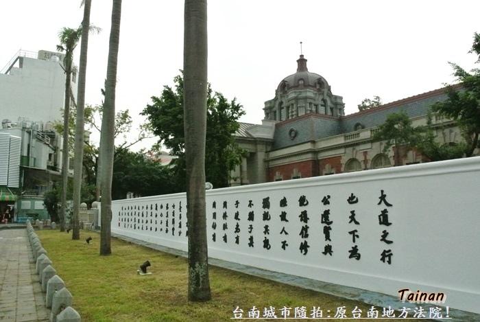 原台南地方法院3
