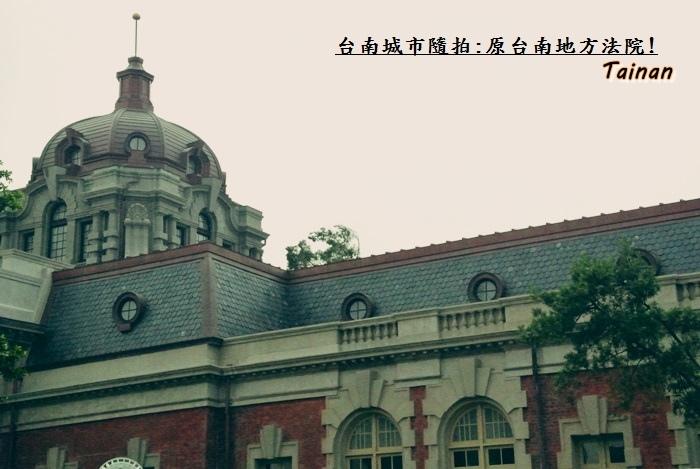 原台南地方法院4