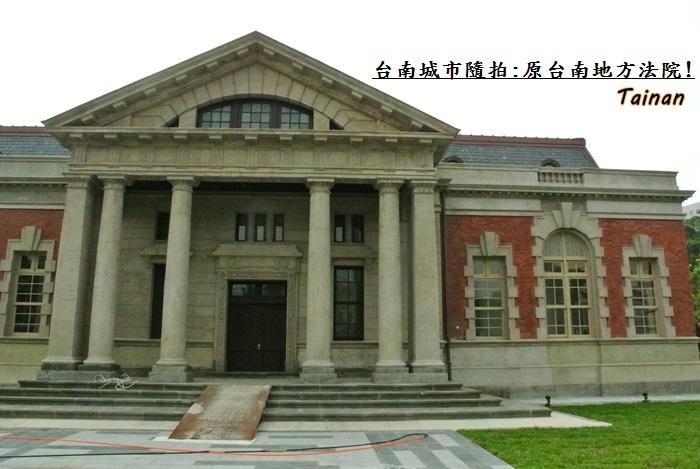 原台南地方法院5