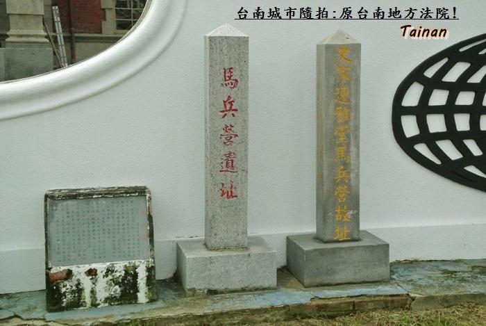原台南地方法院6