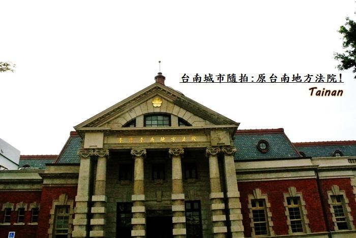 原台南地方法院7