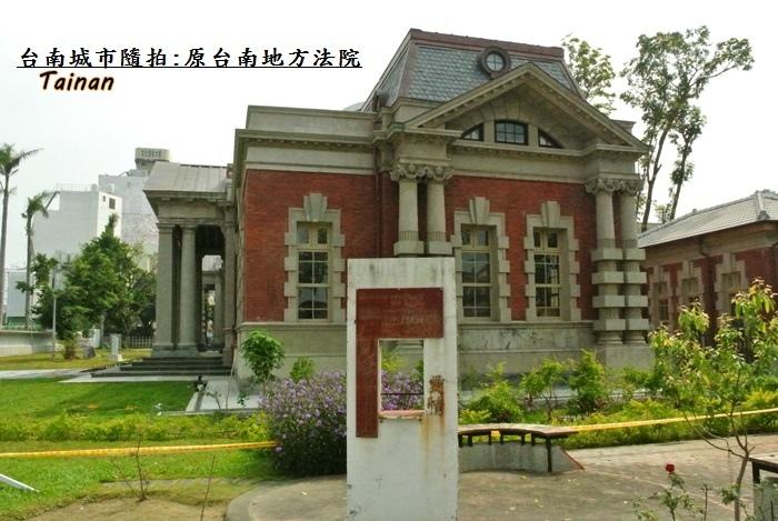 原台南地方法院10