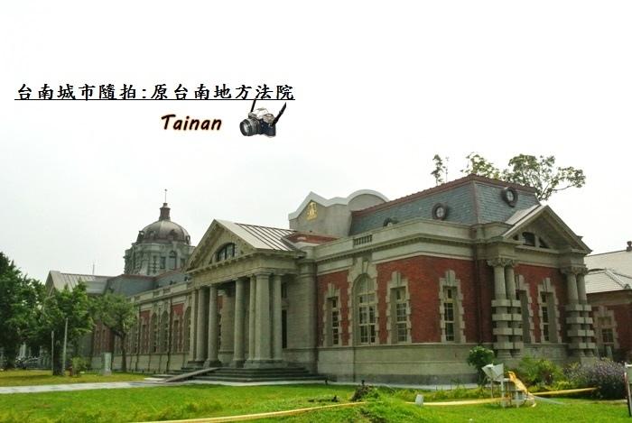 原台南地方法院9