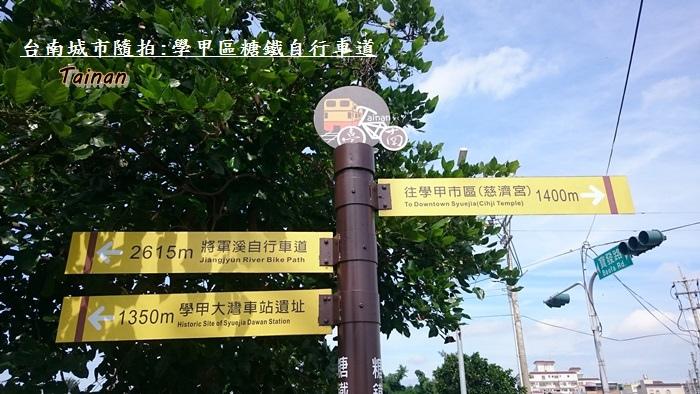 學甲糖鐵自行車道5