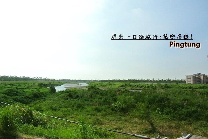 屏東微旅行35