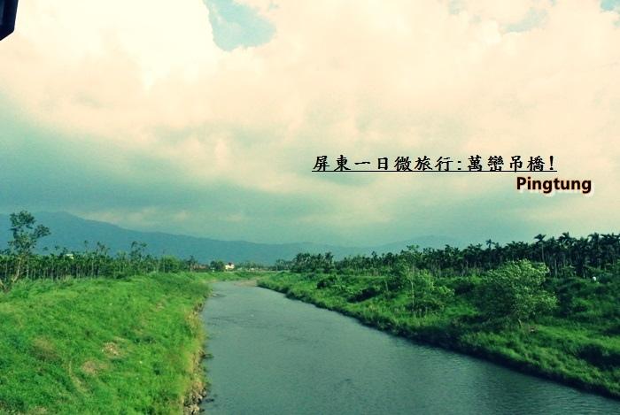 屏東微旅行38