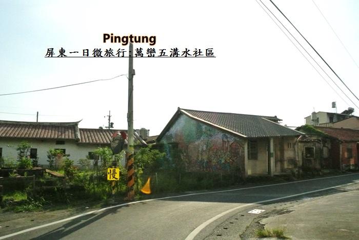 屏東微旅行53