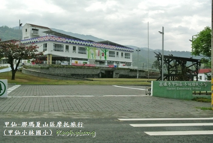 甲仙-那瑪夏機車旅行17