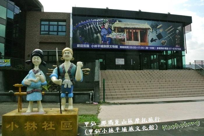 甲仙-那瑪夏機車旅行18