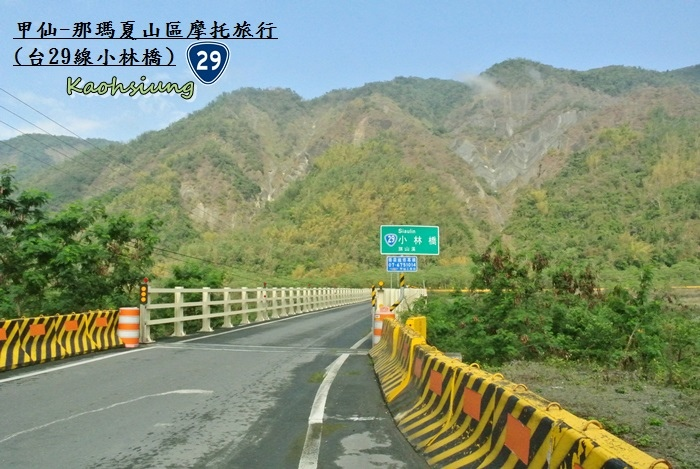 甲仙-那瑪夏機車旅行20