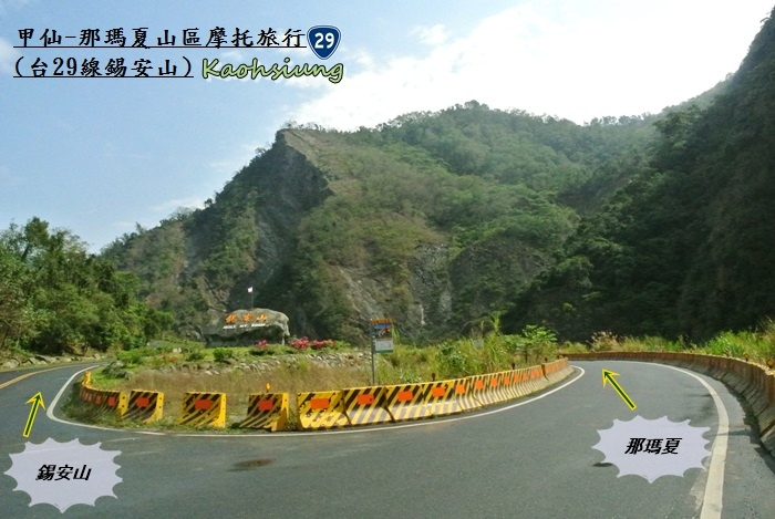 甲仙-那瑪夏機車旅行28