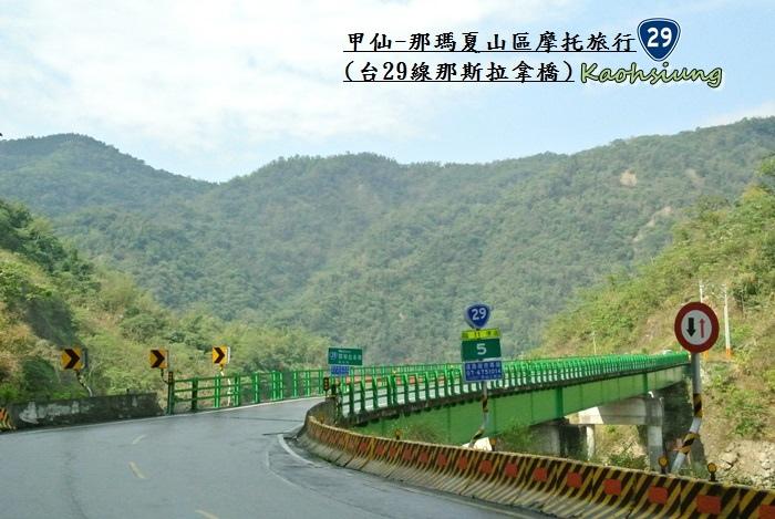 甲仙-那瑪夏機車旅行27