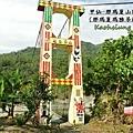 甲仙-那瑪夏機車旅行37