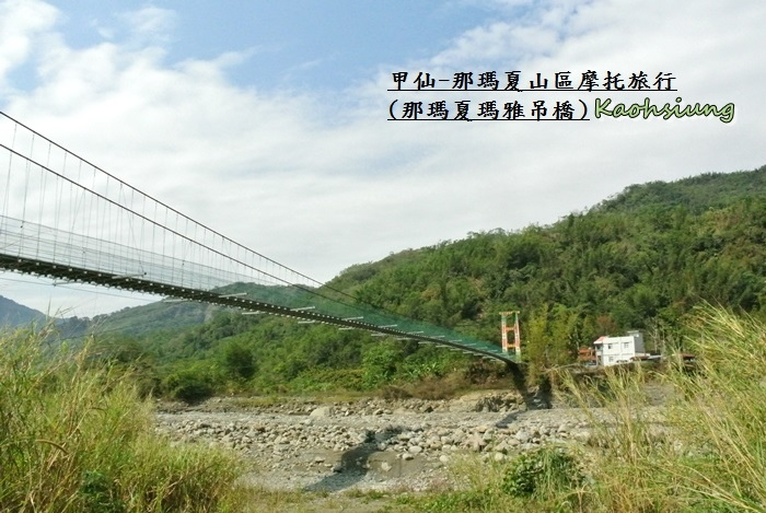 甲仙-那瑪夏機車旅行41