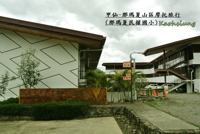 甲仙-那瑪夏機車旅行47