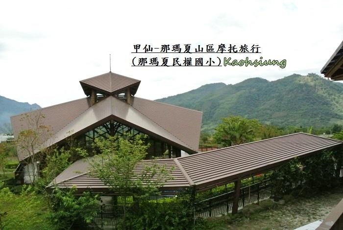 甲仙-那瑪夏機車旅行48