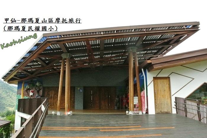 甲仙-那瑪夏機車旅行49