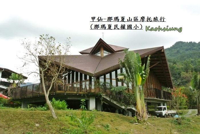 甲仙-那瑪夏機車旅行51