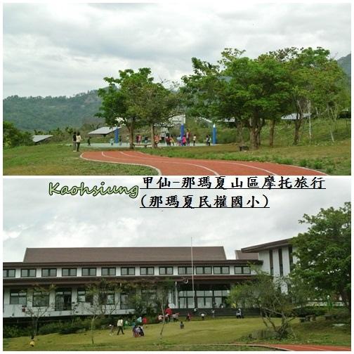 甲仙-那瑪夏機車旅行55