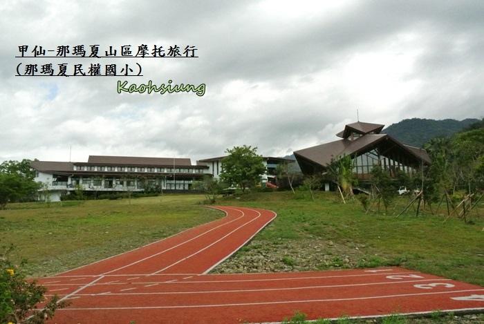 甲仙-那瑪夏機車旅行56