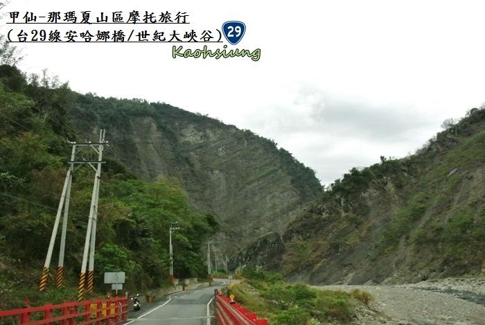 甲仙-那瑪夏機車旅行63