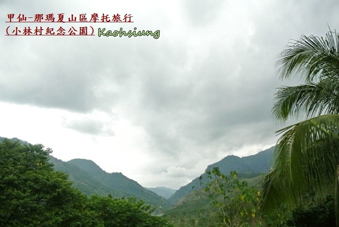 甲仙-那瑪夏機車旅行72