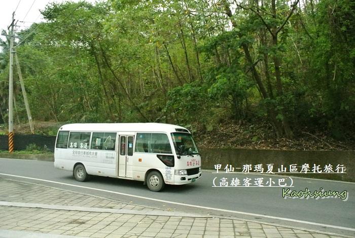 甲仙-那瑪夏機車旅行74