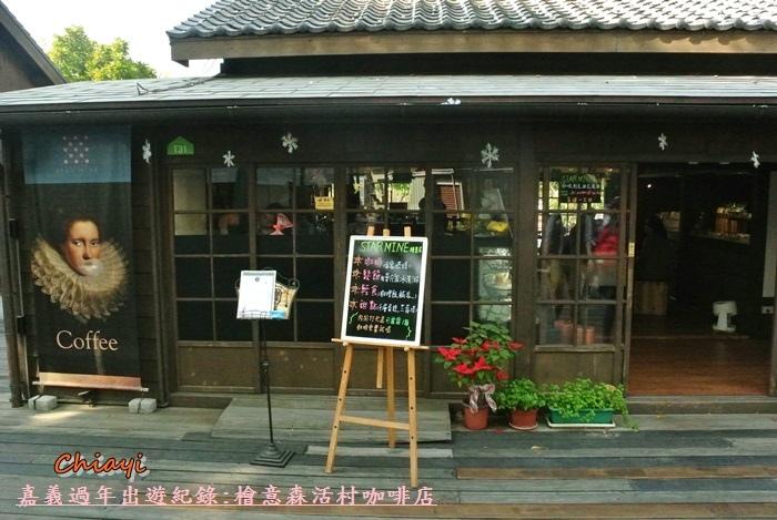 嘉義檜意森活村-咖啡店