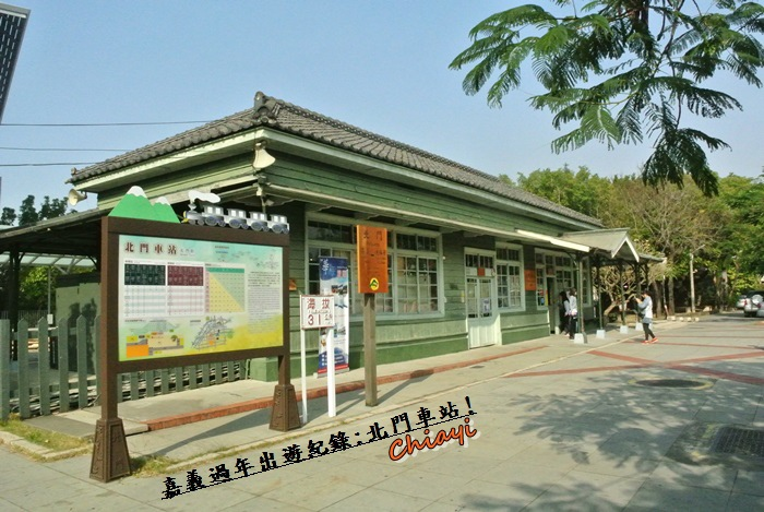 北門車站1