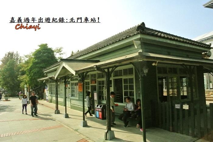 北門車站5