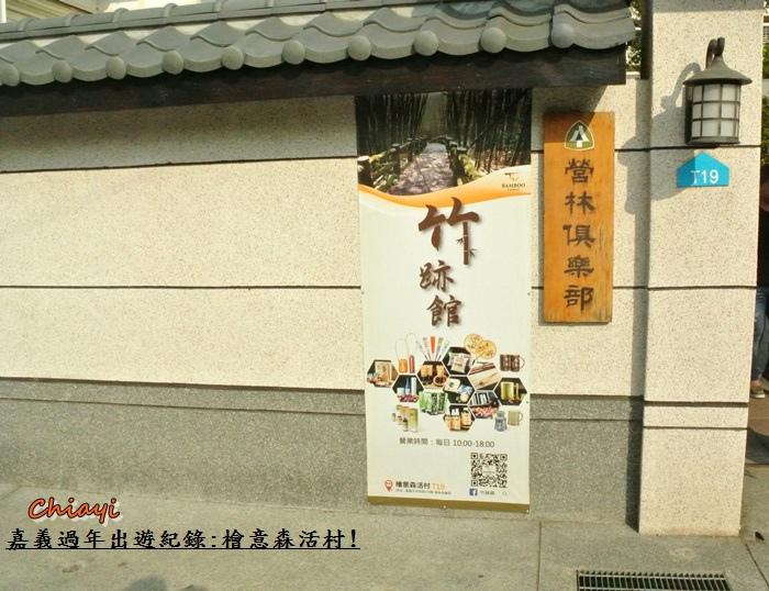 檜意森活村11.JPG