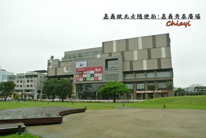 嘉義歐北走-秀泰廣場.JPG