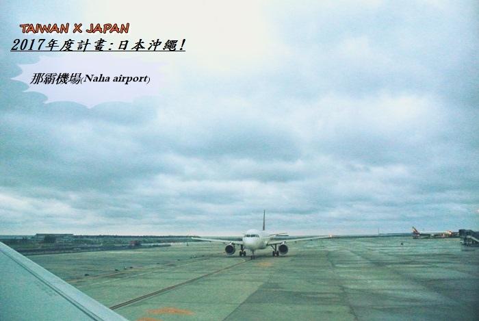 日本沖繩旅行42