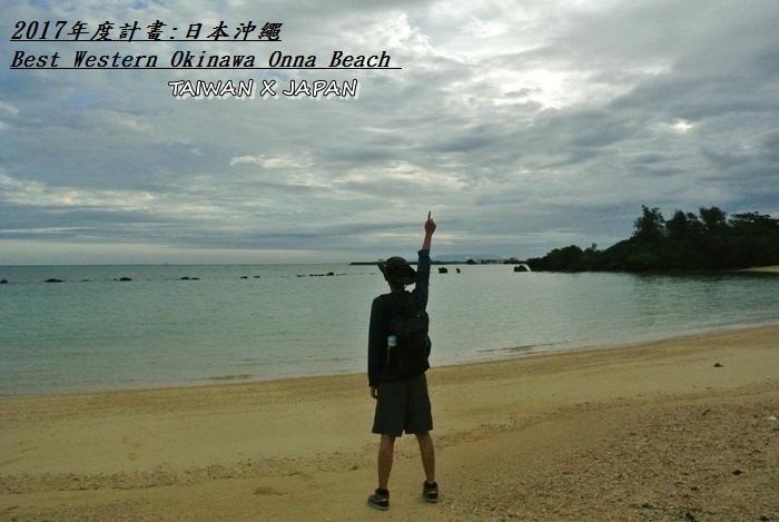 日本沖繩旅行71.JPG