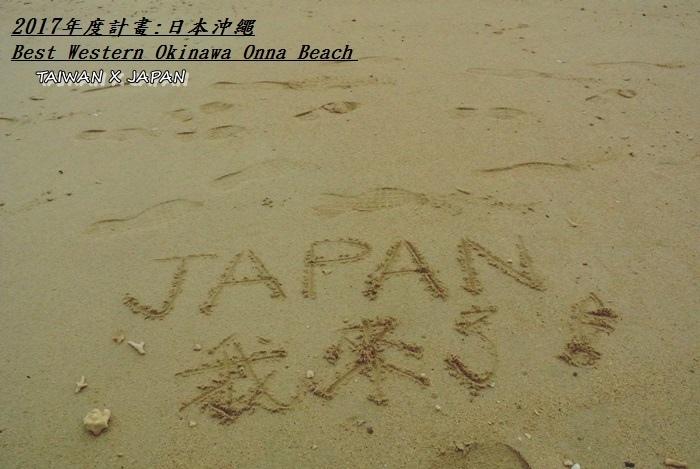 日本沖繩旅行75.JPG