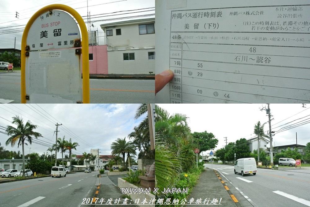 日本沖繩旅行85