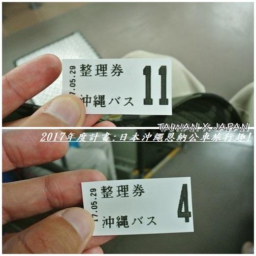 日本沖繩旅行86