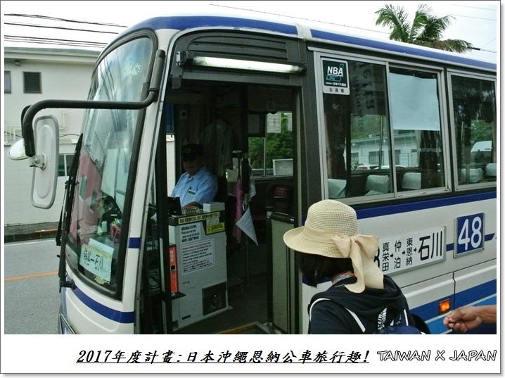 日本沖繩旅行87