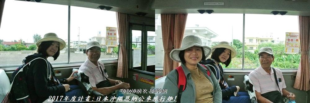 日本沖繩旅行89