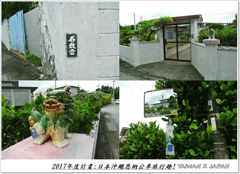日本沖繩旅行91