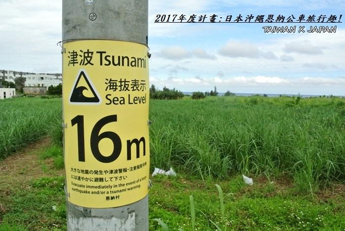 日本沖繩旅行94