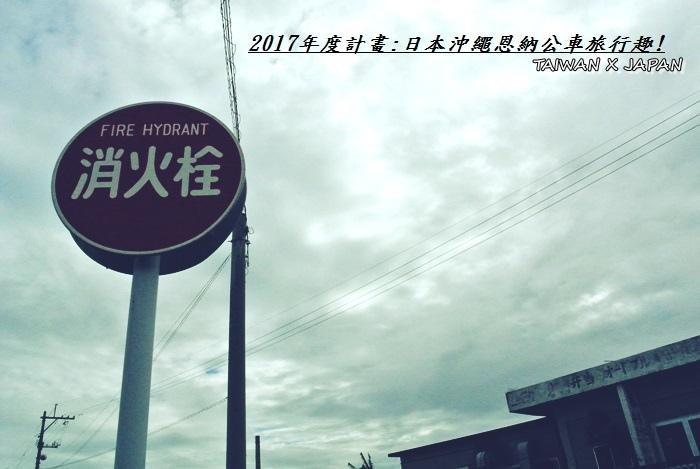 日本沖繩旅行93