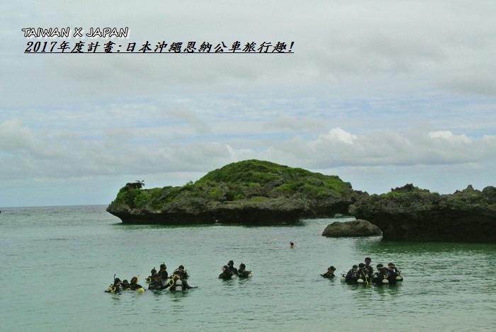日本沖繩旅行100.JPG