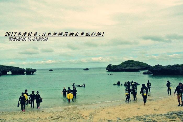 日本沖繩旅行99.JPG