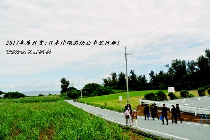 日本沖繩旅行102.JPG