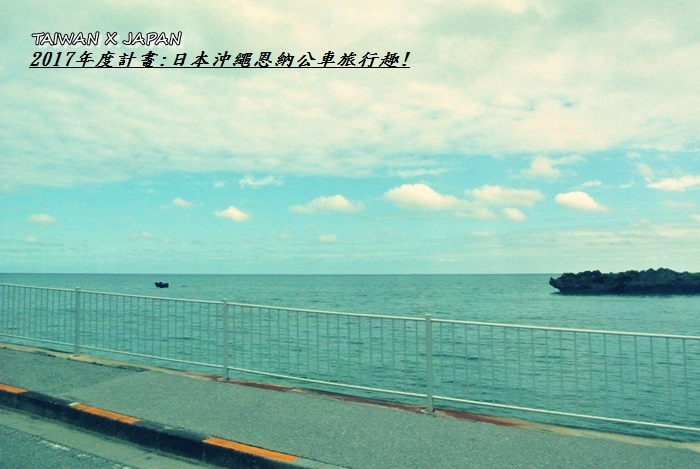 日本沖繩旅行105.JPG