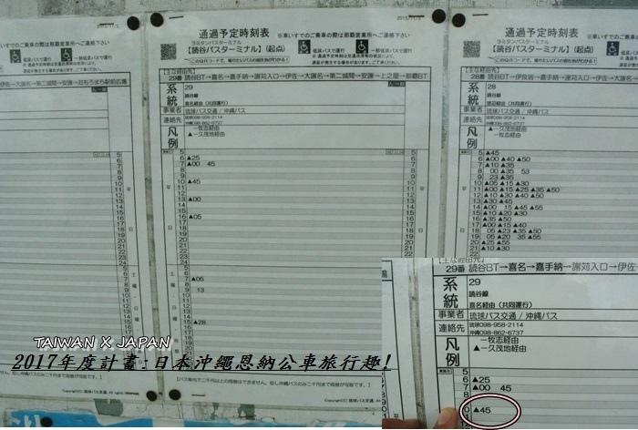 日本沖繩旅行107.JPG