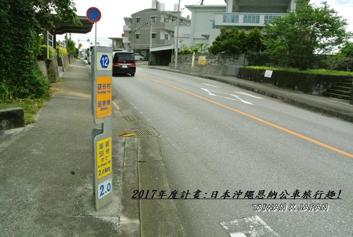 日本沖繩旅行110.JPG