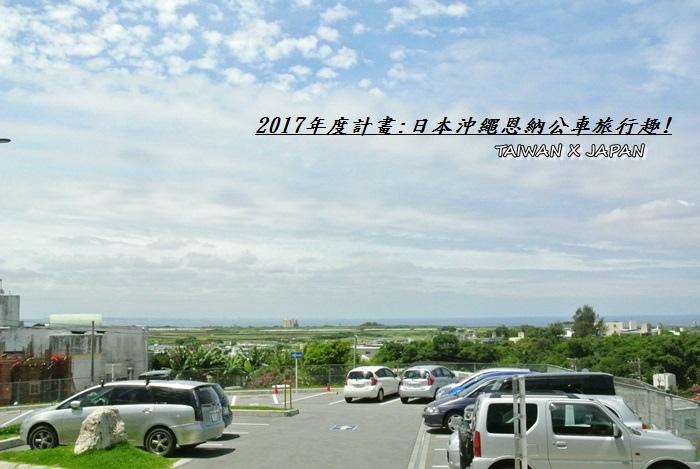 日本沖繩旅行119.JPG