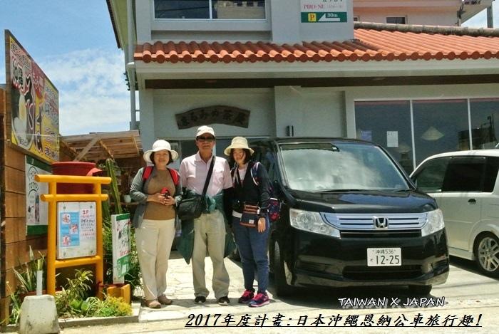 日本沖繩旅行137